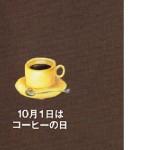 10月1日「コーヒーの日」