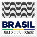第2回BRAZILAN FOOD EXHIBITION ブラジル食品展示会」