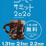 コーヒーサミット2020のお知らせ。