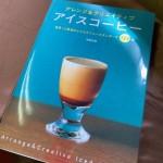 CAFERES増刊号に掲載して頂きました。